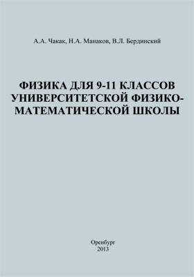 Физика для 9-11 классов университетской физико-математической школы: учебное пособие