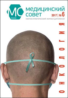 Медицинский совет: научно-практический журнал для врачей. 2017. № 6. Онкология