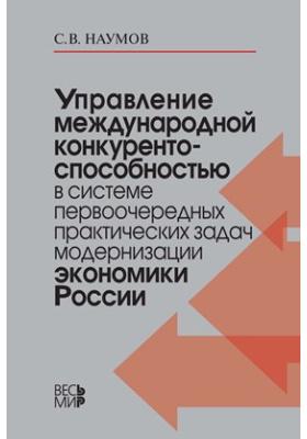 Управление международной конкурентоспособностью в системе первоочередн...