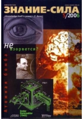 Знание-сила: журнал. 2006. № 5