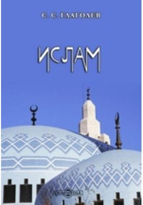 Ислам: монография