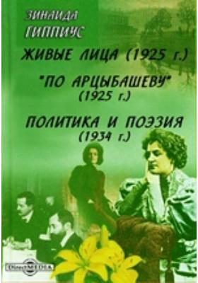 Живые лица (1925г.) По Арцыбашеву (1925г.) Политика и поэзия (1934г.)