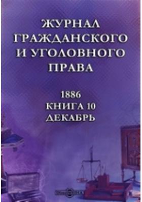Журнал гражданского и уголовного права. 1886. Книга 10, Декабрь