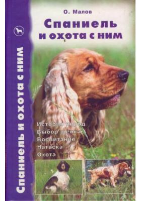 Спаниель и охота с ним : История пород. Выбор щенка. Воспитание. Натаска. Охота