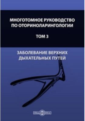 Многотомное руководство по оториноларингологии. Т. 3. Заболевание верхних дыхательных путей