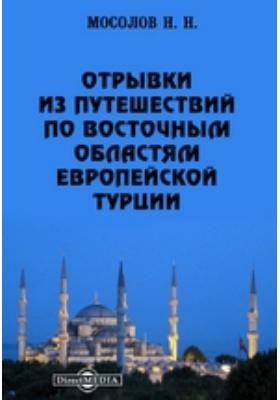 Отрывки из путешествий по восточным областям Европейской Турции