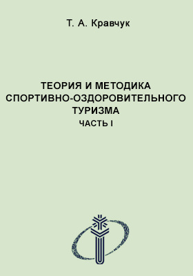 Теория и методика спортивно-оздоровительного туризма: учебное пособие, Ч. I