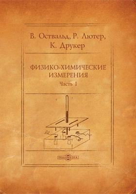 Физико-химические измерения: научная монография, Ч. 1