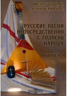 Русские песни непосредственно с голосов народа: художественная литература. Вып. 1