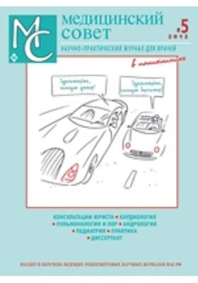 Медицинский совет в поликлинике: журнал. 2012. № 5