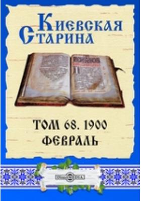 Киевская Старина: журнал. 1900. Т. 68, Февраль