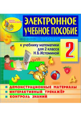 Электронное пособие по математике для 2 класса к учебнику Н.Б.Истоминой