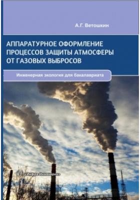 Аппаратурное оформление процессов защиты атмосферы от газовых выбросов: Учебное пособие по проектированию