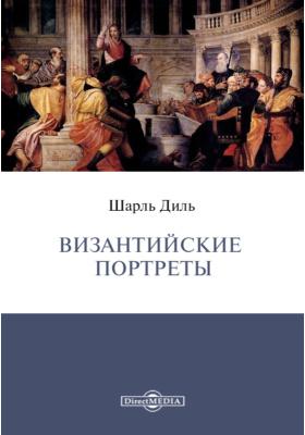 Византийские портреты