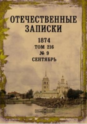 Отечественные записки: журнал. 1874. Т. 216, № 9, Сентябрь