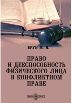 Право и дееспособность физического лица в конфликтном праве
