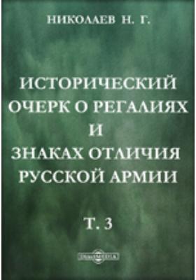 Исторический очерк о регалиях и знаках отличия русской армии: публицистика. Т. 3. 1801-1855 гг