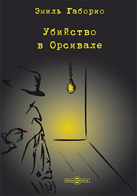 Убийство в Орсивале: художественная литература