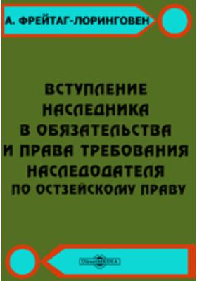 Вступление наследника в обязательства и права требования наследодателя по остзейскому праву