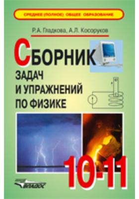 Сборник задач и упражнений по физике. 10-11 классы