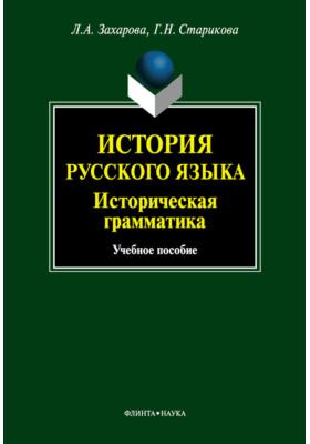 История русского языка. Историческая грамматика: учебное пособие