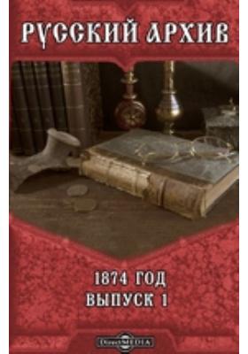 Русский архив. 1874. Вып. 1