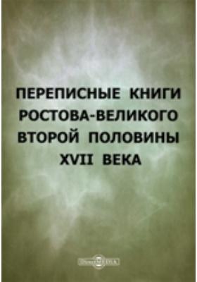 Переписные книги Ростова-Великого второй половины XVII века
