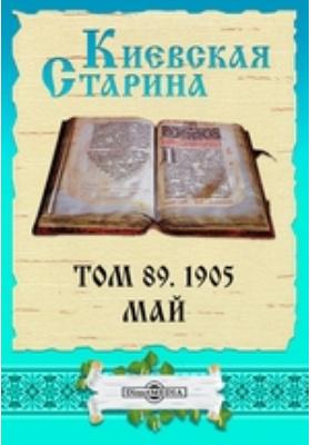 Киевская Старина: журнал. 1905. Том 89, Май