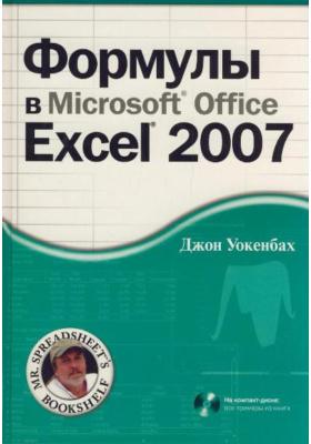 Формулы в Microsoft Office Excel 2007 (+ CD) = Excel 2007 Formulas