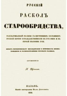Русской раскол старообрядства