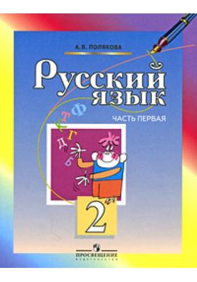 Русский язык. 2 класс. В 2 частях. Часть 1 : Учебник для общеобразовательных учреждений. 5-е издание