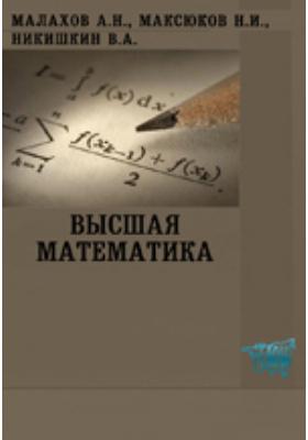 Высшая математика: учебно-методический комплекс