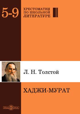 Хаджи-Мурат: художественная литература