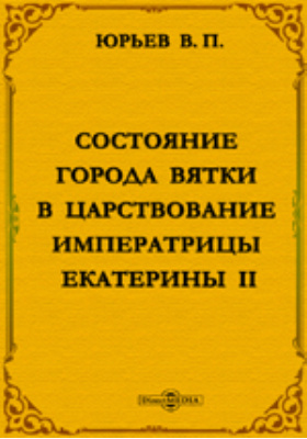 Состояние города Вятки в царствование императрицы Екатерины  II