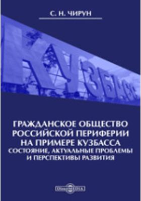 Гражданское общество российской периферии на примере Кузбасса : состояние, актуальные проблемы и перспективы развития: монография