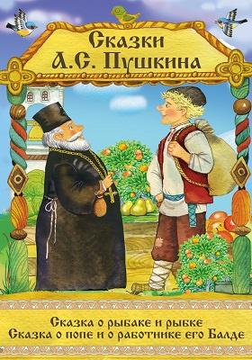 Сказки : Сказка о рыбаке и рыбке, Сказка о Попе и его работнике Балде
