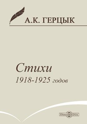 Стихотворения 1918-1925 годов: художественная литература
