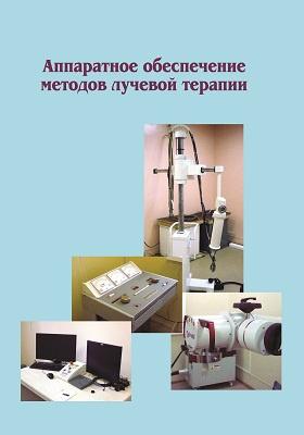 Аппаратное обеспечение методов лучевой терапии: учебное пособие
