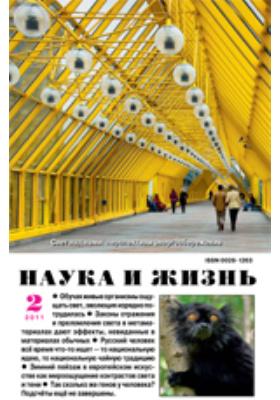 Наука и жизнь: ежемесячный научно-популярный журнал. 2011. № 2