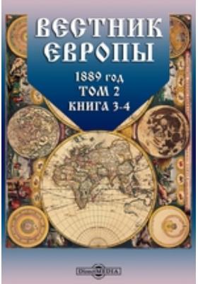 Вестник Европы: журнал. 1889. Т. 2, Книга 3-4, Март-апрель