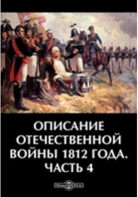Описание Отечественной войны 1812 года, Ч. 4