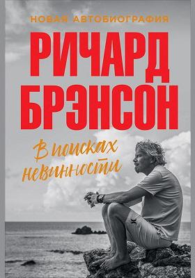 В поисках невинности : новая автобиография: документально-художественная литература