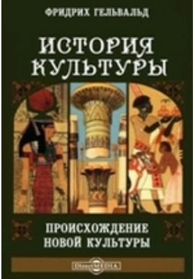 История культуры. (3) Происхождение новой культуры