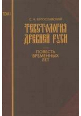 Текстология Древней Руси: монография. Т. 1. Повесть временных лет