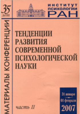 Тенденции развития современной психологической науки. Тезисы юбилейной научной конференции (Москва, 31 января – 1 февраля 2007 г.), Ч. II