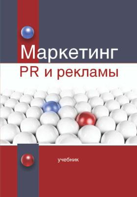 Маркетинг PR и рекламы: учебник