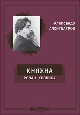 Княжна: роман-хроника