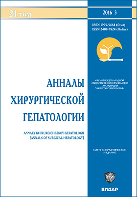 Анналы хирургической гепатологии: журнал. 2016. Т. 21, № 3