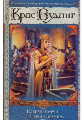 Клеймо Порчи, или Ткачи Сарамира = The Weavers of Saramyr : Фантастический роман