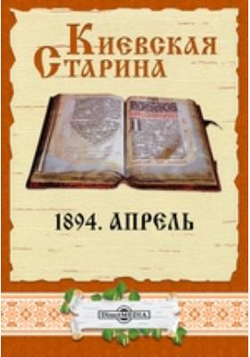 Киевская Старина: журнал. 1894. Апрель